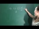 [Корейский язык] 2. Алфавит - Согласные буквы часть1.mp4
