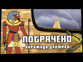 Пирамида улетела | ПОТРАЧЕНО