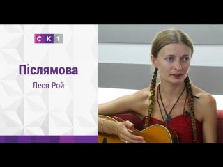 Післямова: Леся Рой / 31.07.2017