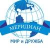 Меридиан (Тетюши - Татарстан * Москва - Россия)