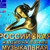 Российская Национальная Музыкальная Премия