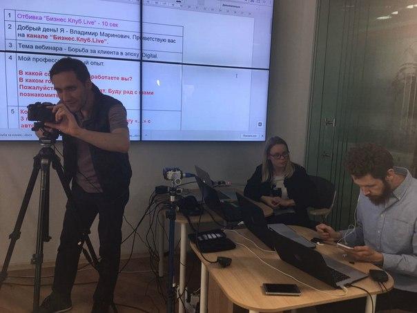 Прямо сейчас заканчивается подготовка к вебинару Владимира Мариновича!
