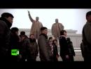 Северная Корея -страна счастливых людей