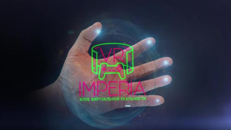 Imperia VR Клуб виртуальной реальности.