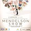 Mendelson Show 2017 (2 апреля)