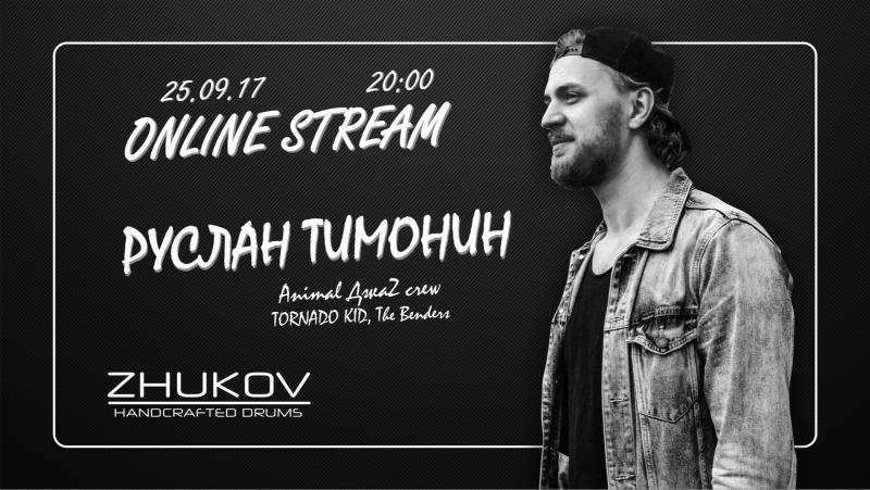 ZHD Stream - Руслан Тимонин