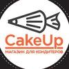 CakeUp. Магазин для кондитеров