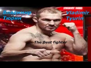 Лучший боец Владимир Тюрин Подборка лучших моментов боев The Best fighter Vladimir Tyurin