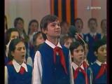 Весёлый ветер. Солист Сережа Парамонов. Большой детский хор Всесоюзного радио и Центрального телевидениия СССР