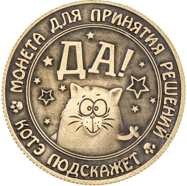 Доверься Котэ!  Монета для принятия решений!  https://ru.aliexpress.com/store/product/Naughty-little-cat-Russian-COIN-souvenirs-for-Coin-russia-Child-fun-toy-golden-coin-holder-Yes/1750058_32456008506.html?detailNewVersion=&categoryId=200042143