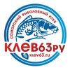 """Рыболовный Клуб """"Клев63ру"""""""