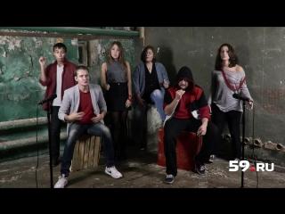 Пермяки из Good Band спели а капелла-версию саундтрека к «Отряду самоубийц»