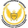 Культурно-массовый комитет ЦФ РГУП