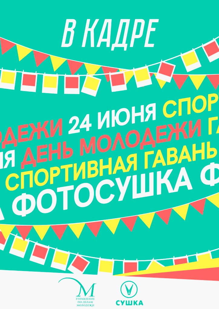 Афиша Владивосток 24 ИЮНЯ - ДЕНЬ МОЛОДЕЖИ / ФОТОСУШКА /