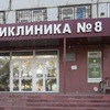 Городская поликлиника№8