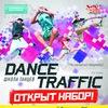 Школа танцев DANCE TRAFFIC. СПб