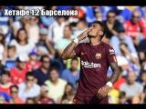 Хетафе 1:2 Барселона (Обзор матча)
