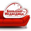 """Мебельный Центр """"Большая Медведица"""" Коломна"""