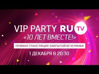 Live: 10 лет RU.TV