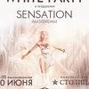 RECORD WHITE PARTY  SENSATION 2017