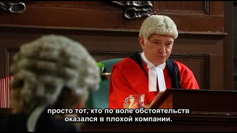 Судья Джон Дид/Judge John Deed/5 сезон 3 серия/Русские субтитры Landau76