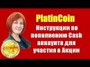 Platincoin. Инструкции по пополнению Cash аккаунта для участия в Акции Платинкоин
