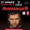 Группа АнимациЯ в Ижевске ( 27 ноября 2016 г .)