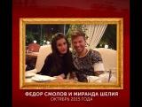 Почему Федор Смолов расстался с Мирандой  и так добро и эмоционально о Виктории