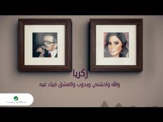 Elissa ... Zakaria - With arab Lyrics