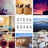 Отель Волна | Петрозаводск | Гостиница