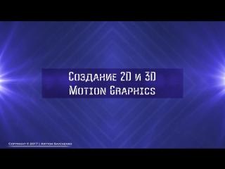 Artyom Savchenko - Video, Foto, Motion Graphics 2D & 3D