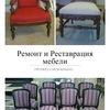 Ремонт|Перетяжка|Реставрация мебели СПб