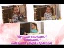 Воронины Лучшие моменты Люсенька - Вера Тарасова