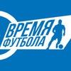 Время футбола (Беларусь 5)