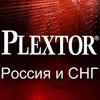 Plextor Россия и СНГ