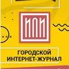 Журнал ИЛИ | Нижний Новгород