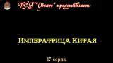 Императрица Китая серия 17.из 82 русские субтитры