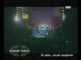 Гоша Куценко &amp Anatomy of Soul - Девушка по имени Мерседес