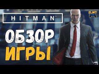 Hitman (2016) Обзор игры