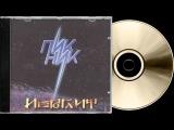 Пикник Иероглиф (Альбом 1986) HQ