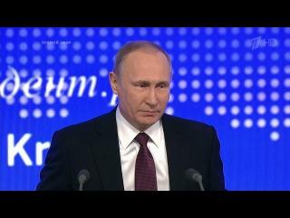Большая пресс-конференция Владимира Путина 2016. Часть 1