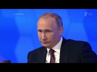 Большая пресс-конференция Владимира Путина 2016. Часть 2