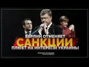 Берлин отменяет санкции и плюет на интересы Украины Руслан Осташко