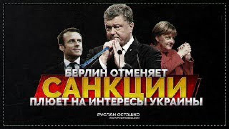 Берлин отменяет санкции и плюет на интересы Украины (Руслан Осташко) Опубликовано: 19 июн. 2017 г. mxUJVx1l3LM При каждом удобном случае я пытаюсь донести до зрителей и читателей одну простую мысль: у наших западных партнеров бесполезн » Freewka.com - Смотреть онлайн в хорощем качестве