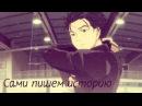Аниме клип Юрий на льду Сами пишем историю