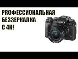 Профессиональная беззеркальная фотокамера Fujifilm X-T2