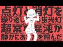 【Miku Hatsune】Alien Alien - Eng Sub【Nayutalien】