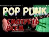 Красивая игра поп панка на электрогитаре