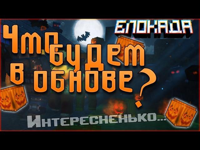 Блокада - Что будет в обнове 31 октября?