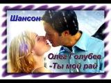 Красивая песня о Любви_Олег Голубев - Ты мой рай